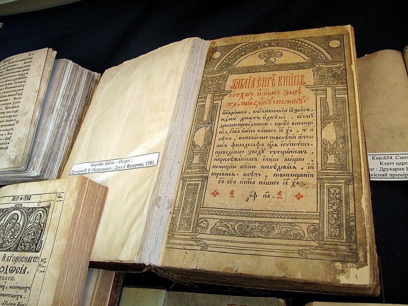 Один з примірників Острозької Біблії, збережений в Національній бібліотеці Вернадського