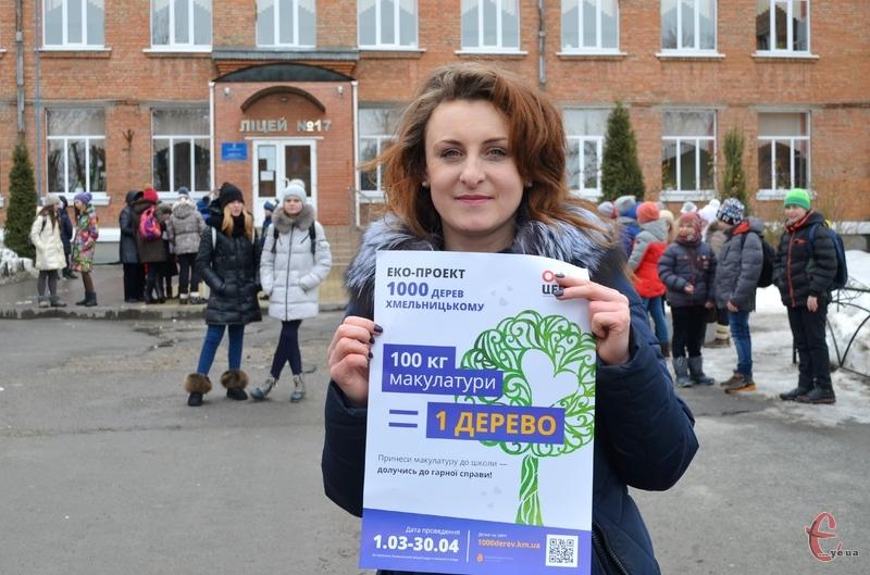 Акція «Офіс-Центру» проходить за підтримки Хмельницької міської ради