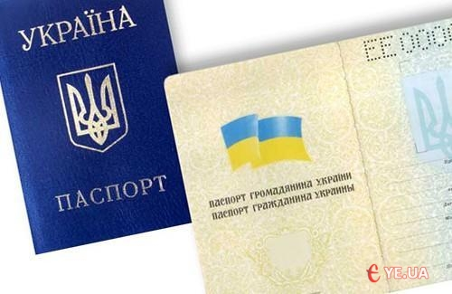 За паспорт та усі важливі документи для пересічного українця з січня 2013 року доведеться платити мито