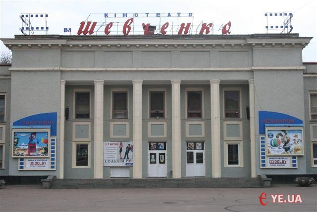 Може, скоро кінотеатр ім. Шевченка матиме зовсім інший вигляд?