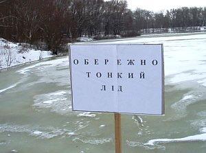 Не спішіть гуляти по воді!