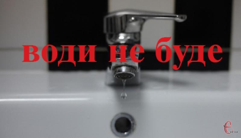 Води не буде на вулицях Свободи, Подільській, Вайсера та Володимирській