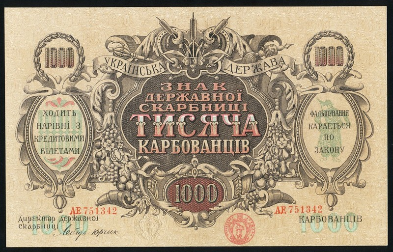 Такий вигляд мали 1000 карбованців, які видавалися в Кам'янці-Подільському