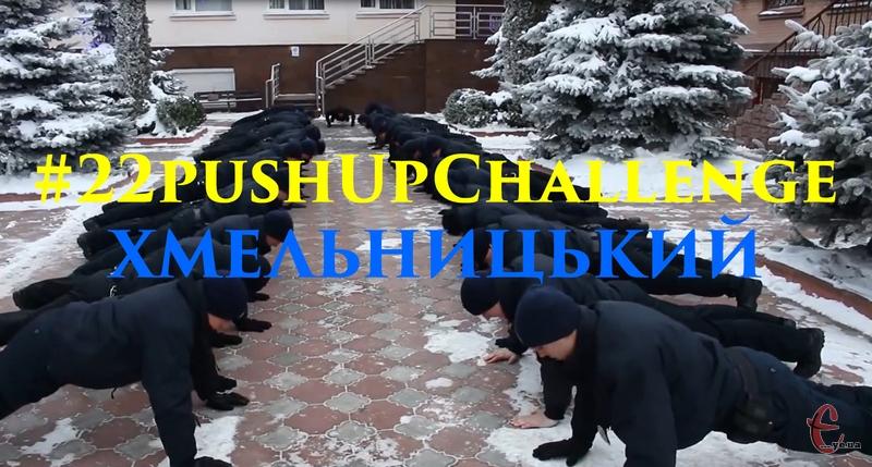 Соціальний флешмоб #22PushUpChallenge лише набирає обертів у Хмельницькому