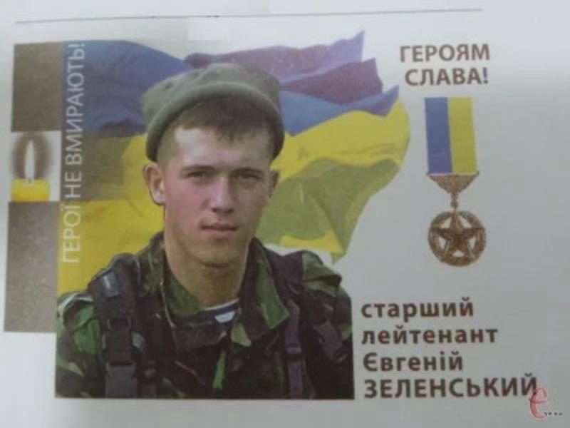 2 квітня 2015 року Укрпошта випустила конверти із фотографією хмельницького спецпризначенця Євгенія Зеленського