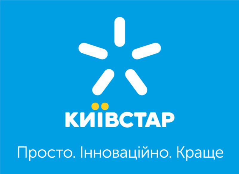 Хмельниччина — одна з перших областей, яку компанія Київстар забезпечила швидкісним зв'язком.