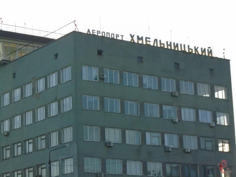 Загородний заявив, що хмельницький аеропорт відновлять за рік