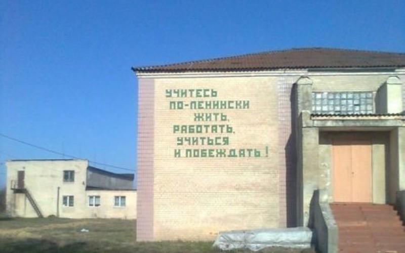 Напис на одному з навчальних закладів району.