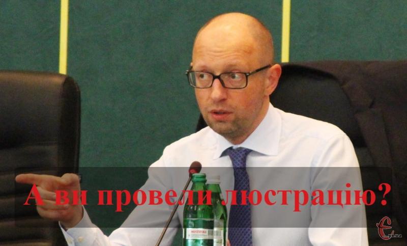 Яценюк: В них просте запитання: чому не провели люстрацію?