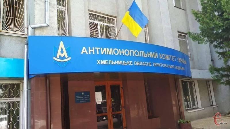 Хмельницьке обласне відділення АМКУ не лише оштрафували київських підприємців, а й заборонили їм брати участь у тенедерах