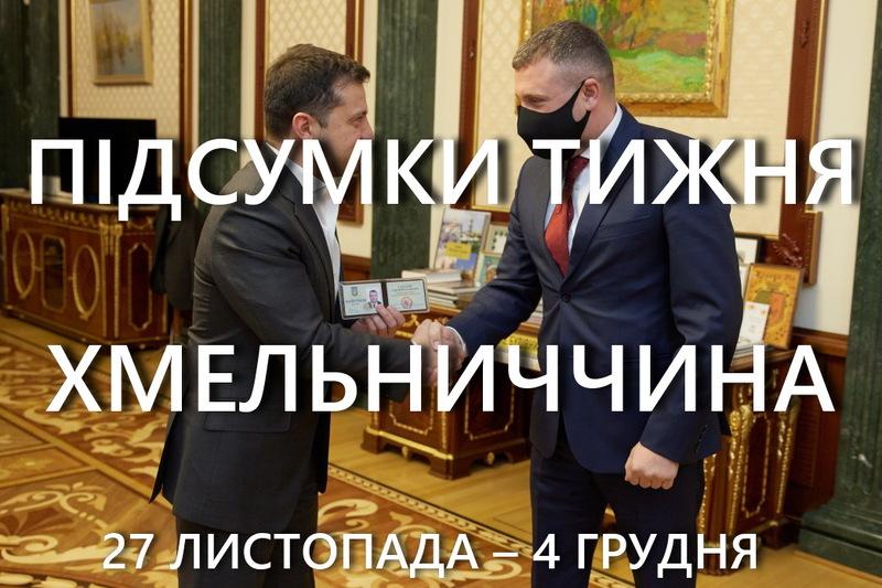 3 грудня президент призначив Сергія Гамалія головою Хмельницької облдержадміністрації