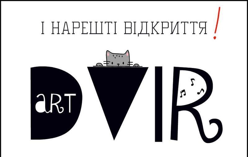 Проект «Арт-DVIR» стартує у Хмельницькому 13 червня