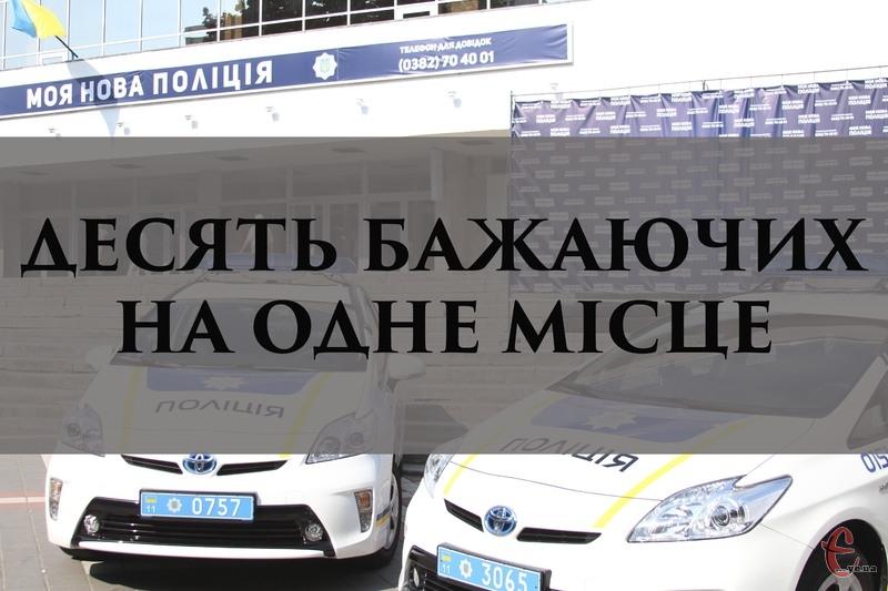 У новій поліції Хмельницького мають служити 250 людей