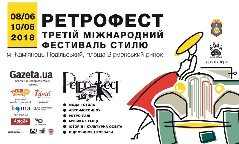 Фестиваль стартує 8 червня.