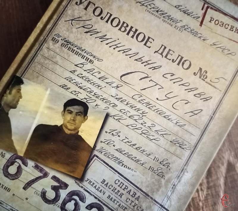 У виданні вперше опубліковано кількасот архівних документів з кримінальної справи Василя Стуса 1980 року та свідчення очевидців