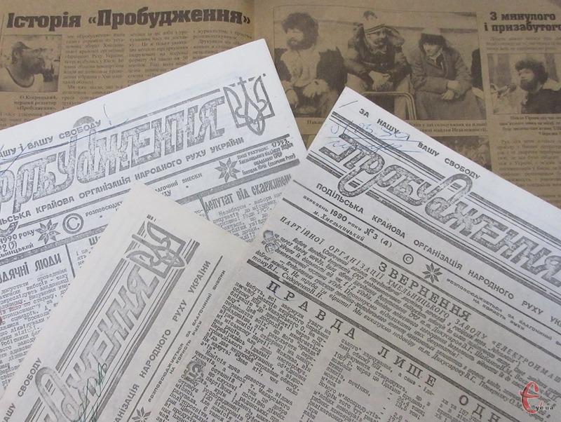Перші номери «Пробудження» друкували в Прибалтиці