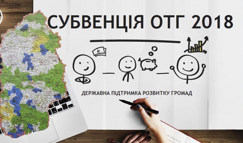 Найбільше грошей оримає Новоушицька громада, а найменше - Вовковинецька.