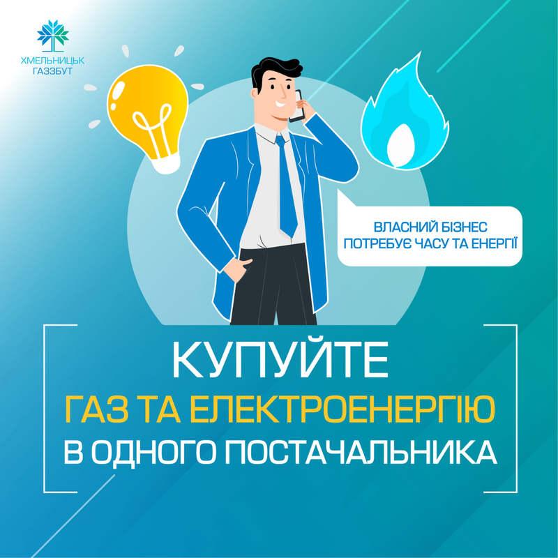 Пакетна пропозиція компанії передбачає обслуговування клієнта одним персональним менеджером одразу з двох енергоресурсів