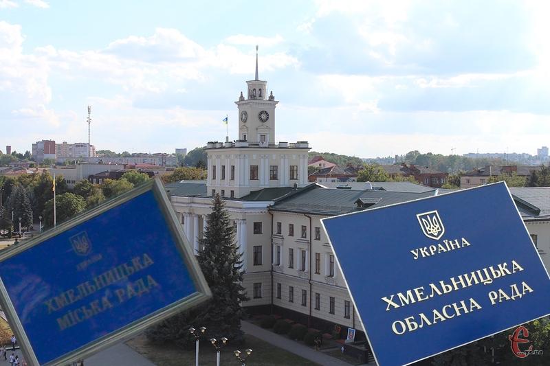 15 березня в Хмельницькому позачергово засідатиме одразу дві ради - міська та обласна