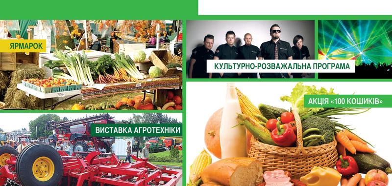 Ярмарок відбудеться 17 жовтня на головній площі міста