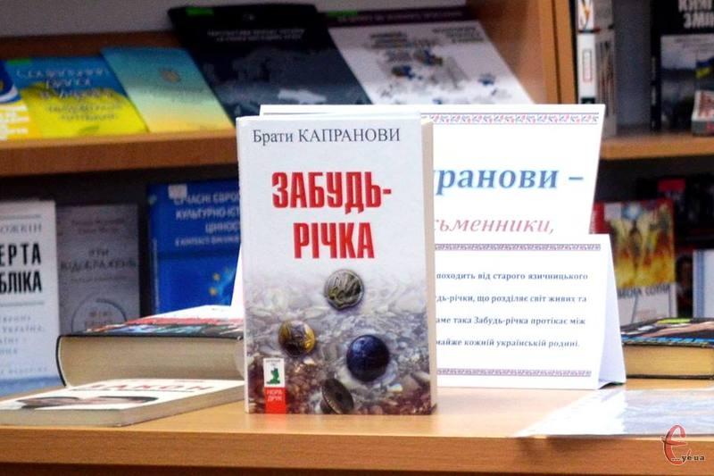 «Забудь-річка» — роман, що написаний українськими письменниками братами Капрановими та вперше опублікувався в Україні 2016 року.