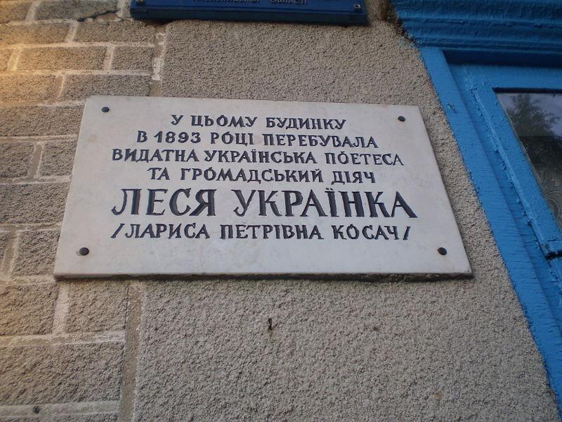 Полонне поетеса відвідувала у 1893 році, гостюючи у свого дядька Григорія Косача