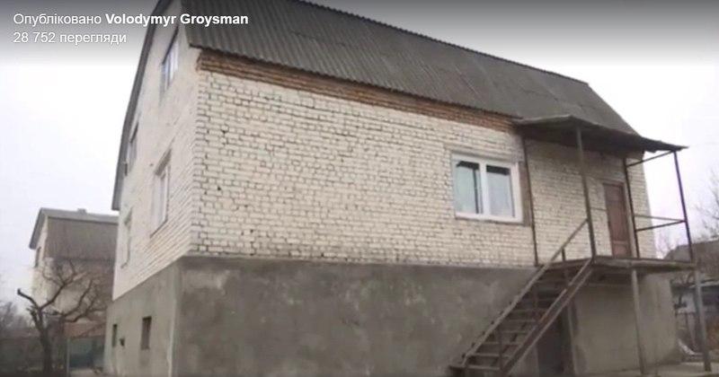 Це новий дім для сім'ї