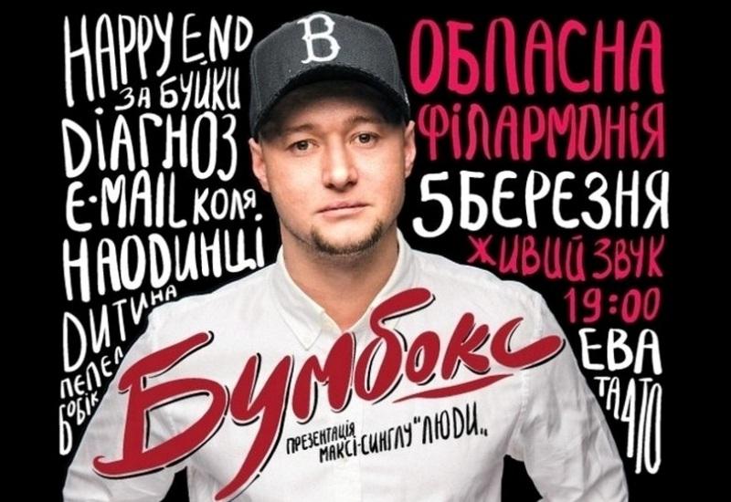 «Бумбокс» у Хмельницькому виступить 5 березня