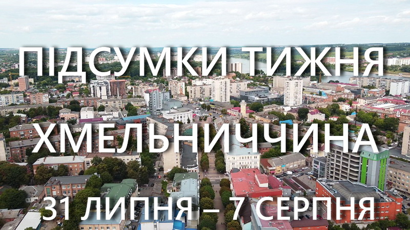 Життя Хмельницької області у подіях і фактах