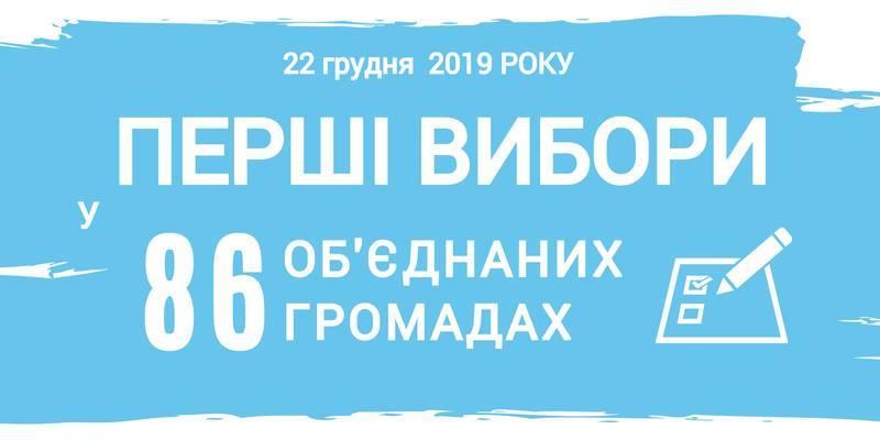 Перші вибори депутатів та голів пройдуть у 86 об'єднаних територіальних громадах України