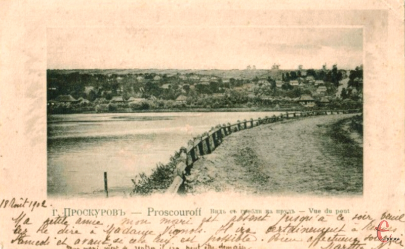 Найперша фотолистівка з зображенням Проскурова