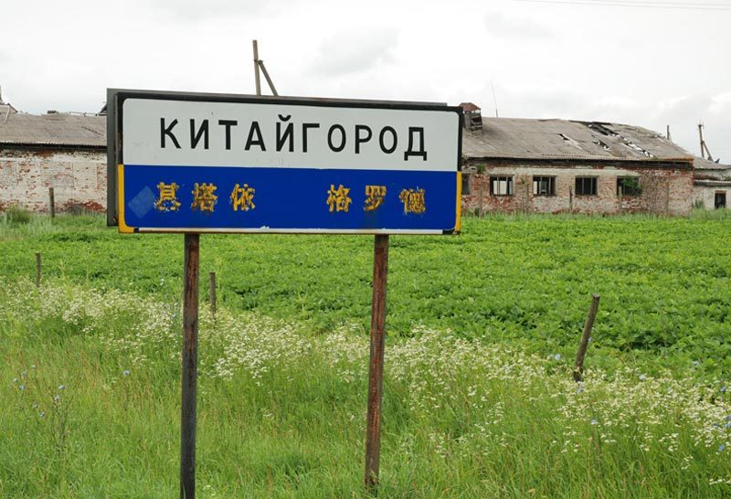 У 1997 році 10 серпня делегація з китайської провінції Хебей побувала в селі Китайгород Кам'янець-Подільського району.