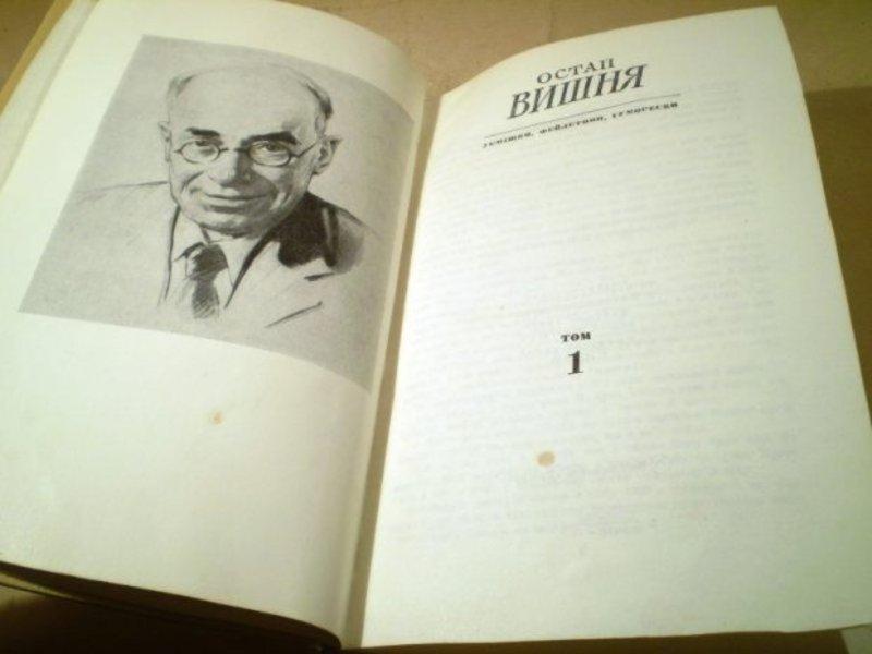 Перші твори Остап Вишня написав і опублікував у Кам'янці-Подільському