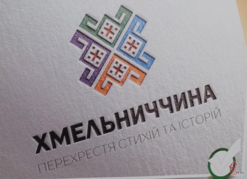 22 вересня, Хмельницька область відзначає 82 від дня створення