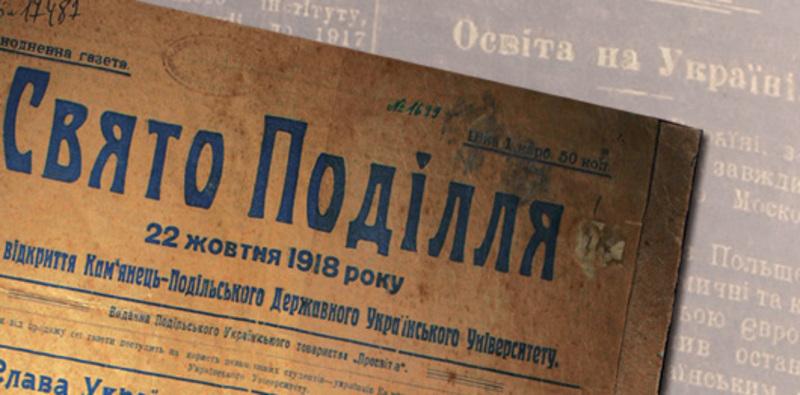 Цього дня у 1918 році побачила світ одноденна газета