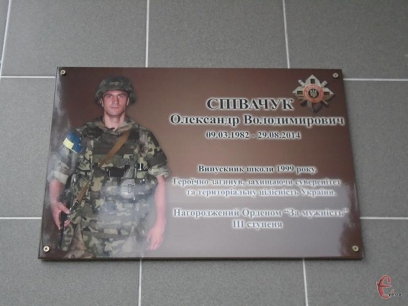 9 березня 2016 року на фасаді Хмельницької спеціалізованої загальноосвітньої школи І-ІІІ ступенів №15 , яку назвали його ім'ям, встановили меморіальний знак