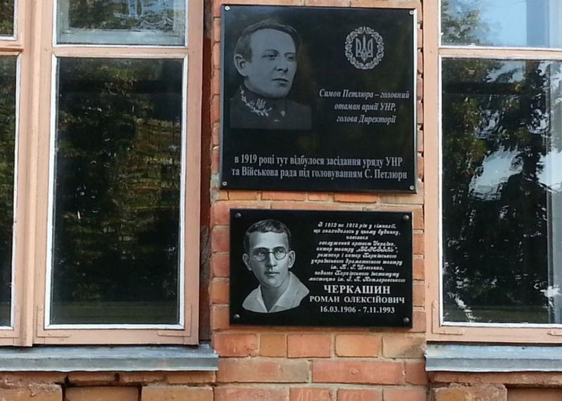 26 листопада 1919 року у Старокостянтинові пройшла проходила остання нарада уряду УНР за участю Симона Петлюри. Сьогодні про це нагадує меморіальний знак