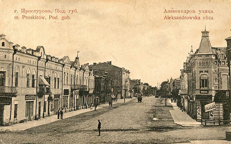 Найдавніша вулиця Хмельницького, сьогодні носить назву Проскурівська