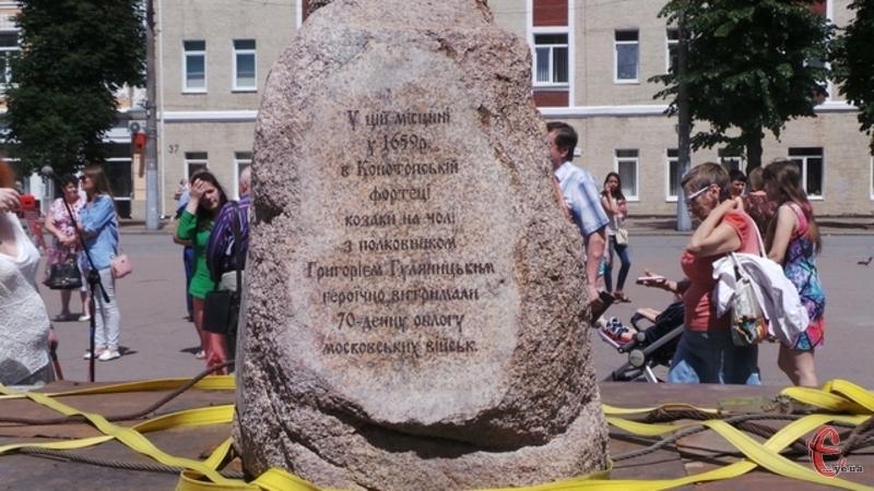 2 липня 2015 з'явилося повідомлення про те, що до Хмельницького привезуть Камінь перемоги над московським військом