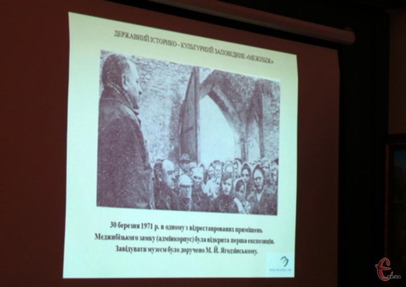 Сьогодні Меджибіж святкує 48 років з часу відкриття першої музейної експозиції у Меджибізькій фортеці