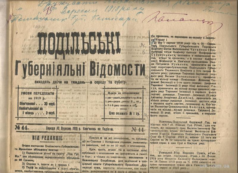 Перша на Поділлі газета виходила майже 80 років