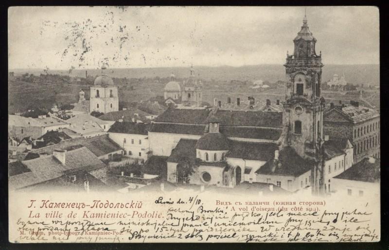Домініканський костел (поштівка 1902 року)