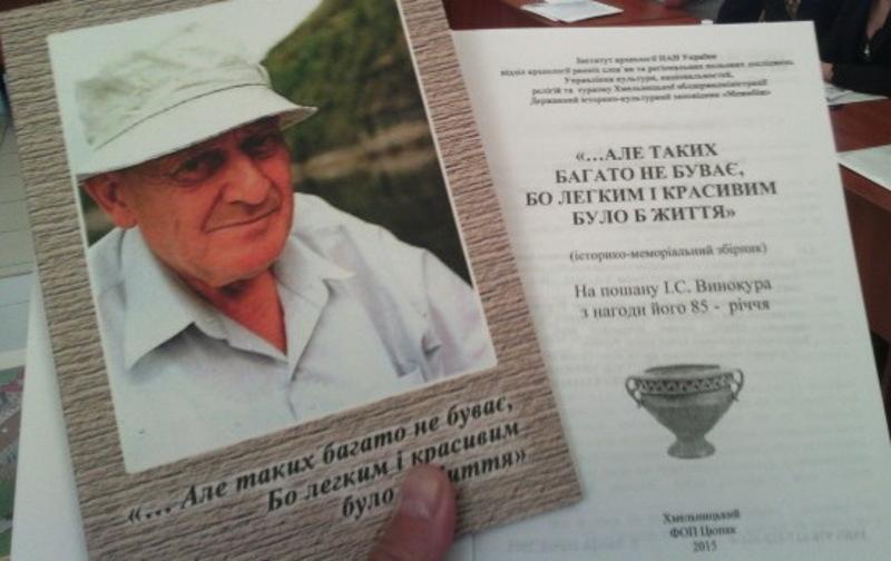4 липня 1930 року народився Іон Винокур - український археолог, історик, один з провідних дослідників черняхівської культури