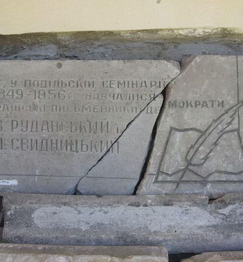 У фондах заповідника НІАЗ «Кам\'янець» зберігається пам\'ятна дошка, присвячена письменнику Степану Руданському