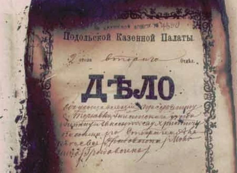 6 серпня у 2003 році, після маштабної пожежі, розпочалося перевезення архівних фондів із Кам'янця-Подільського до Хмельницького