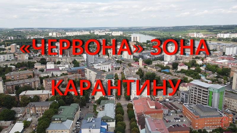 «Червоний» рівень епідеміологічної небезпеки запровадили у Хмельницькому, Нетішині, Славуті та кількох районах