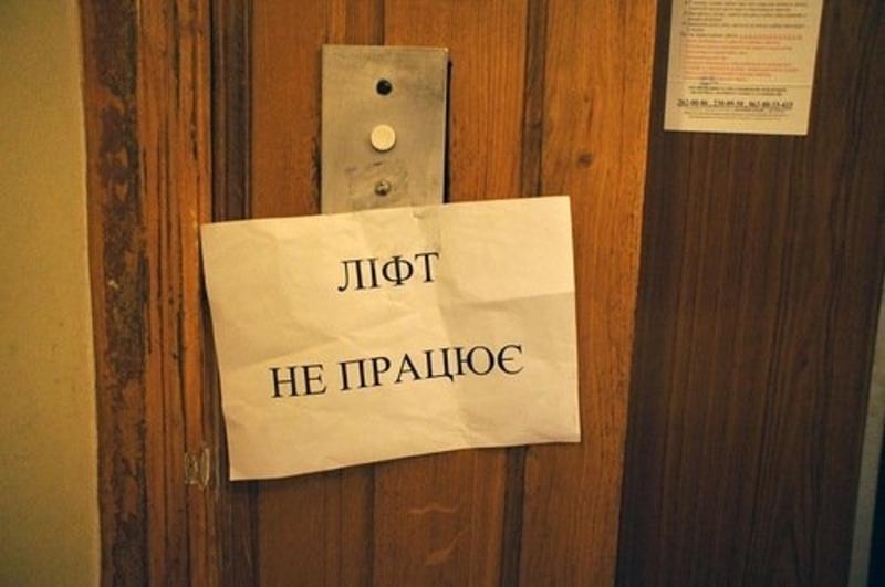 Зупинять  експлуатацію пасажирських ліфтів  поки не усунуть виявлені порушення
