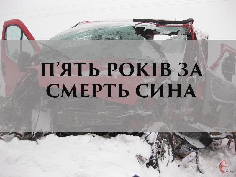 В аварії, яка сталася в лютому 2012 року, в якій загинула дитина, визнали винним батька загиблого хлопчика