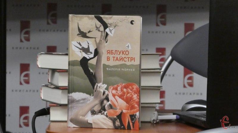 Презентувала свою першу книгу чернівецьа журналістка Валерія Чорней