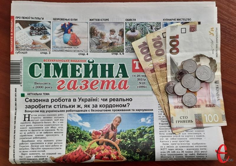 Анонс 23 випуску Всеукраїнського видання для всієї сім'ї